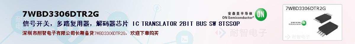 7WBD3306DTR2G的报价和技术资料