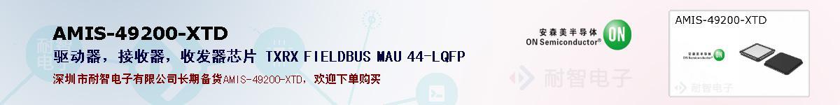 AMIS-49200-XTD的报价和技术资料