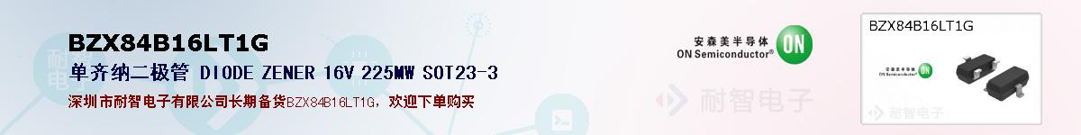 BZX84B16LT1G的报价和技术资料