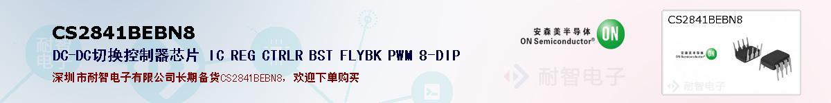 CS2841BEBN8的报价和技术资料