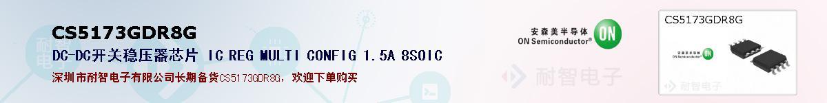 CS5173GDR8G的报价和技术资料