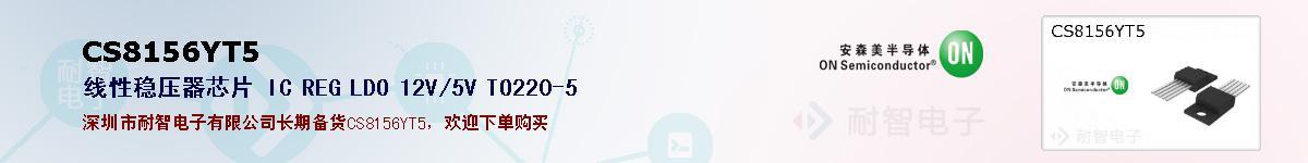CS8156YT5的报价和技术资料