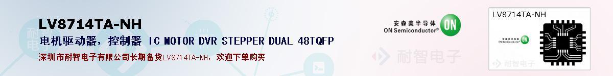 LV8714TA-NH的报价和技术资料
