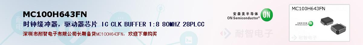 MC100H643FN的报价和技术资料
