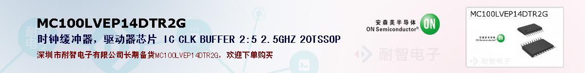 MC100LVEP14DTR2G的报价和技术资料