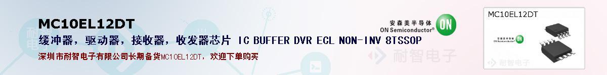 MC10EL12DT的报价和技术资料