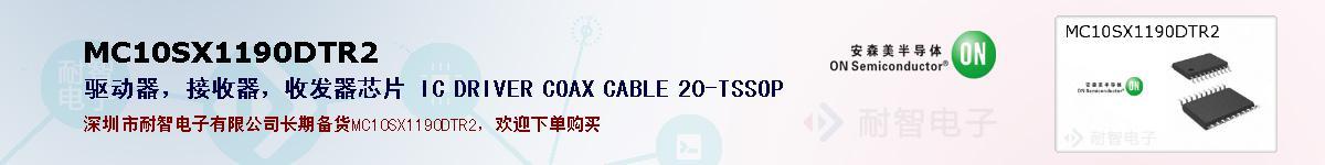 MC10SX1190DTR2的报价和技术资料