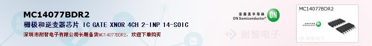 MC14077BDR2的报价和技术资料