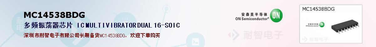 MC14538BDG的报价和技术资料