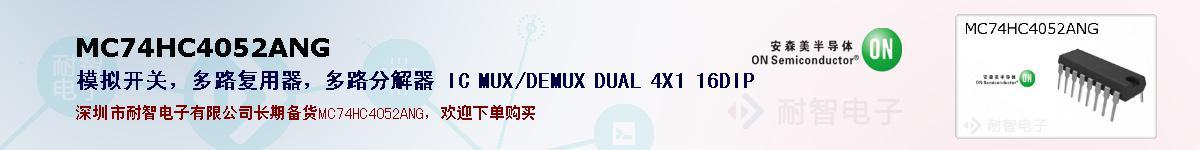 MC74HC4052ANG的报价和技术资料