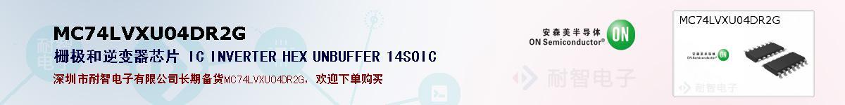 MC74LVXU04DR2G的报价和技术资料