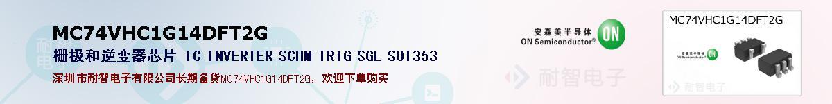MC74VHC1G14DFT2G的报价和技术资料