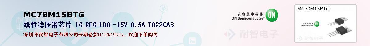 MC79M15BTG的报价和技术资料