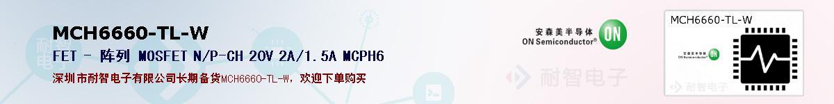 MCH6660-TL-W的报价和技术资料