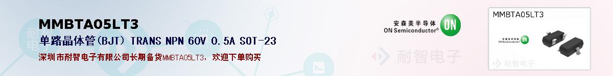 MMBTA05LT3的报价和技术资料