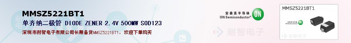 MMSZ5221BT1的报价和技术资料