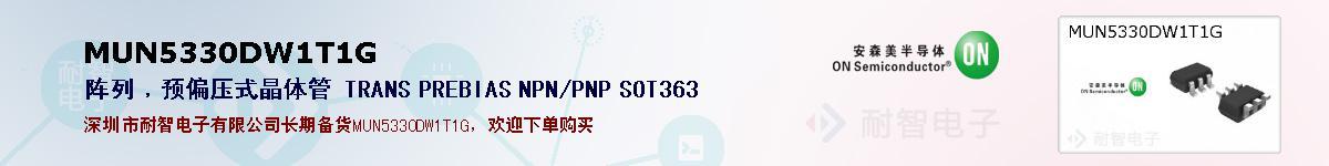 MUN5330DW1T1G的报价和技术资料