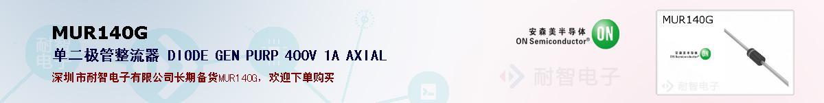 MUR140G的报价和技术资料