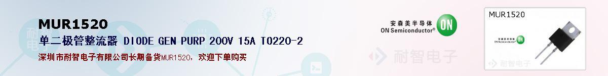 MUR1520的报价和技术资料