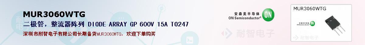 MUR3060WTG的报价和技术资料