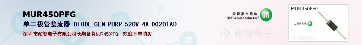 MUR450PFG的报价和技术资料