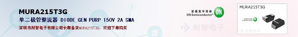 MURA215T3G的报价和技术资料