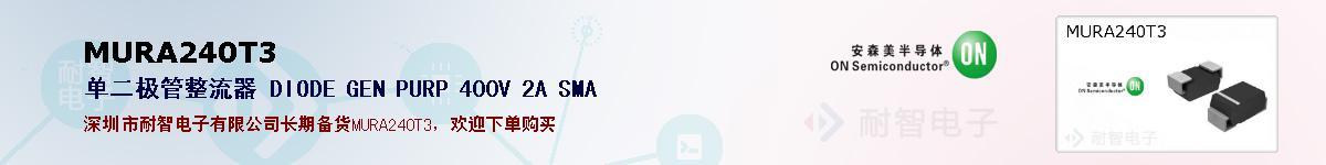 MURA240T3的报价和技术资料