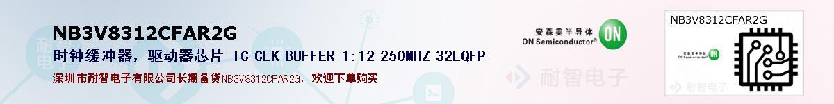 NB3V8312CFAR2G的报价和技术资料