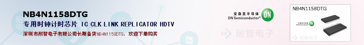 NB4N1158DTG的报价和技术资料
