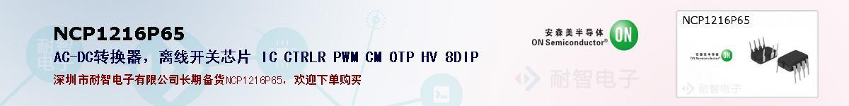 NCP1216P65的报价和技术资料