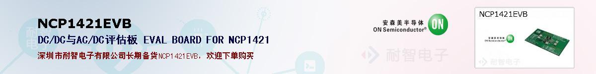 NCP1421EVB的报价和技术资料