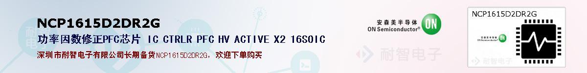 NCP1615D2DR2G的报价和技术资料
