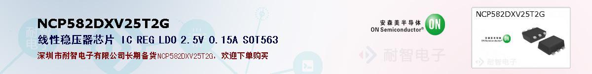 NCP582DXV25T2G的报价和技术资料
