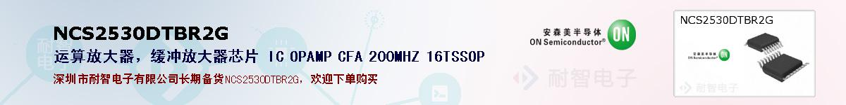 NCS2530DTBR2G的报价和技术资料