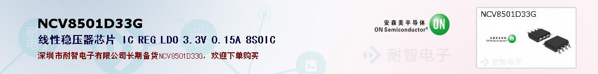 NCV8501D33G的报价和技术资料