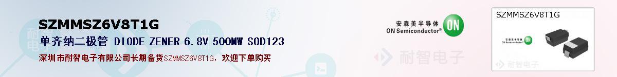 SZMMSZ6V8T1G的报价和技术资料