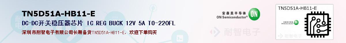 TN5D51A-HB11-E的报价和技术资料